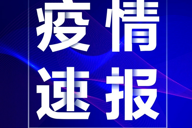 江苏新增本土确诊病例19例 南京6例扬州10例