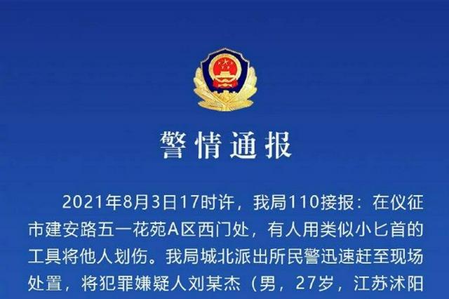 男子不戴口罩强闯小区甚至持刀伤人 扬州警方:刑拘