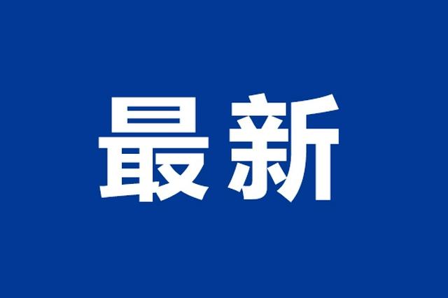 江苏新增本土确诊病例40例 南京市4例 扬州36例