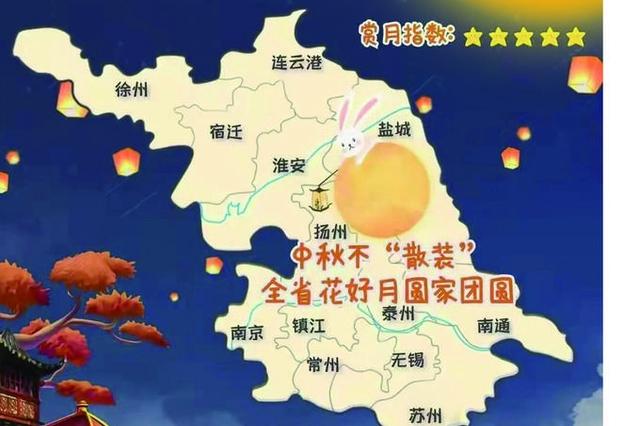 天气放晴江苏全省适合赏月 赏月地图在这里