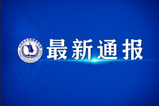 9月26日江苏新增境外输入确诊病例1例