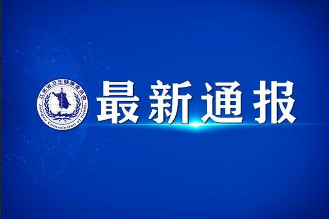 连云港新增境外输入确诊病例1例 详情公布
