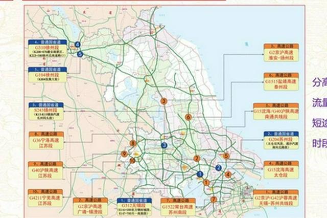 国庆公路、铁路、民航出行这样安排!江苏三部门发布出行攻略
