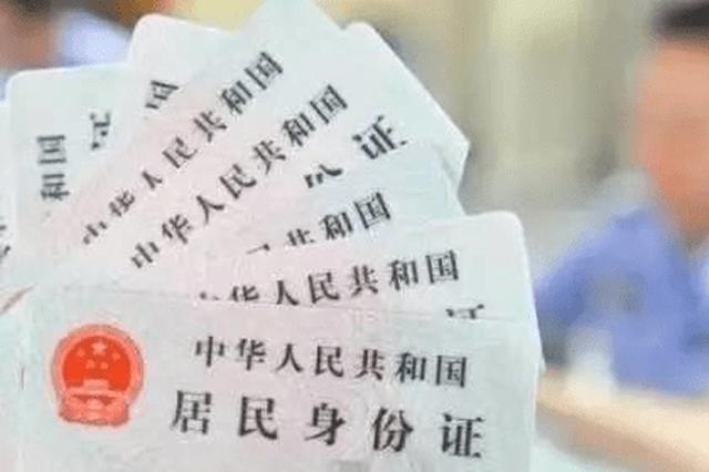 """首次申领居民身份证 长三角可""""跨省通办""""啦!"""