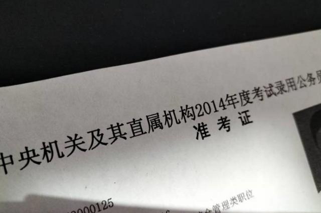 2022年国考今起报名 涉江苏职位扩招2成