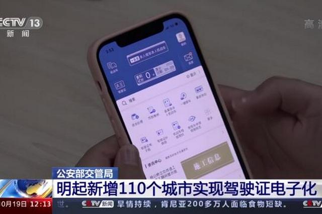10月20日起,南京驾驶人可申请电子驾驶证