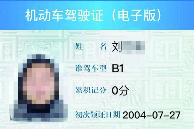 南京9小时10万人成功申领电子驾照