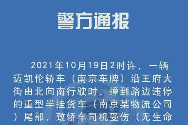 交警通报南京一轿车撞上违停货车致1人受伤