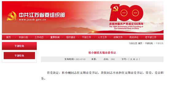 最新!杜小刚同志任无锡市委书记