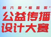 """第六届""""紫金奖·公益传播设计大赛""""作品征集中"""