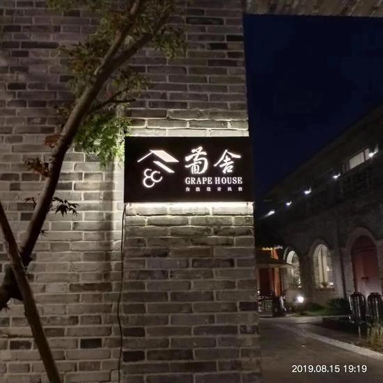 图/句容葡舍春城度假民宿