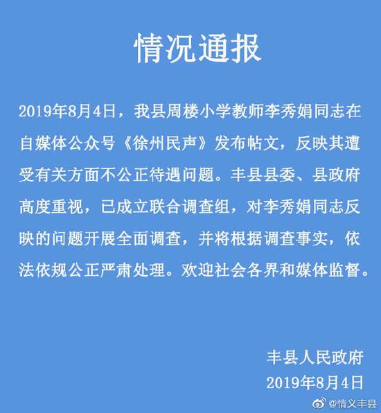 徐州女教师疑发绝笔信后未归,警方:已知悉,正调查