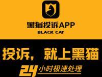 新浪黑猫消费者服务平台