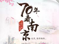 70年看南京,微博大V见证古都名城发展新速度!