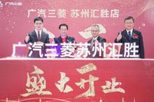 广汽三菱汇胜4S店开业