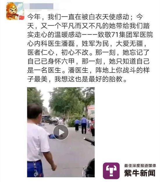网友称赞潘磊的救人行为:这是最好的胎教