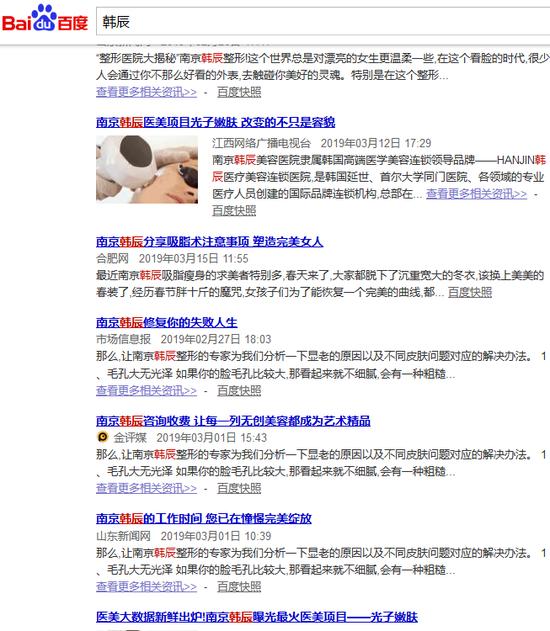 """南京韩辰医院网络广告""""铺天盖地"""" 网络截图"""
