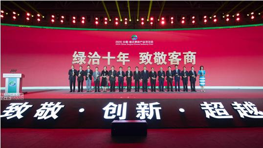 2020中国·宿迁绿色产业洽谈会开幕式暨中国宿迁投资环境说明会举行