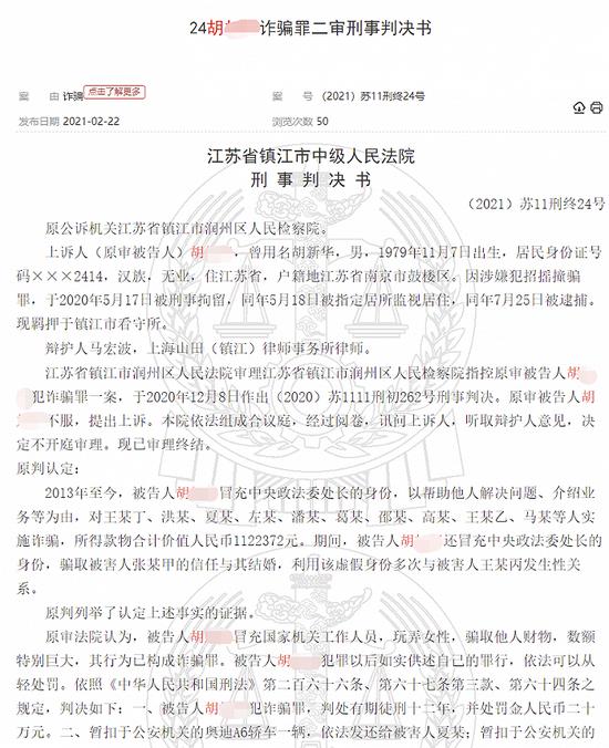 """江苏镇江中院:一男子冒充""""中央政法委处长""""诈骗超百万元,二审宣判"""