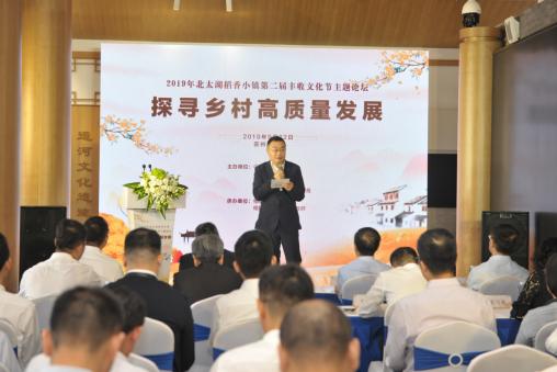 第二届丰收文化节主题论坛在望亭举办