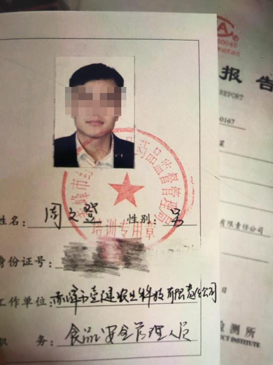 周文登发在朋友圈的证件照片,他曾注册成立了赤峰市壹健农业科技有限责任公司。 新京报记者 向凯 摄