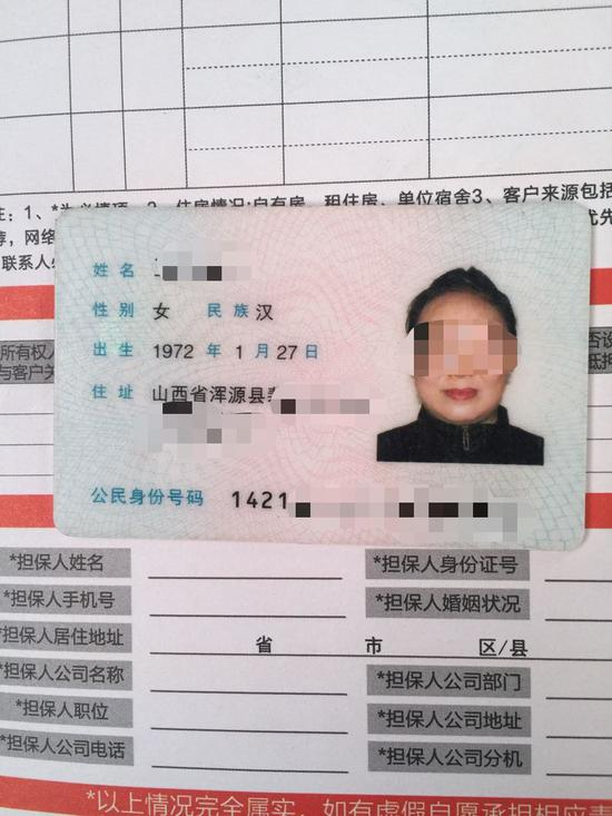30元可买10套身份证照 揭秘考拉征信背后黑产