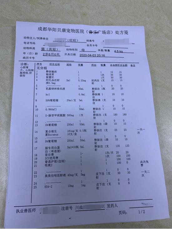 网友上传投诉图片:宠物医院处方记录