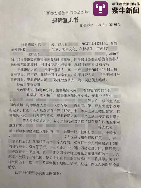 广西都安县公安局的起诉意见书