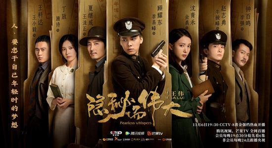 《隐秘而伟大》登陆江苏 李易峰、金晨演绎乱世烟火真情