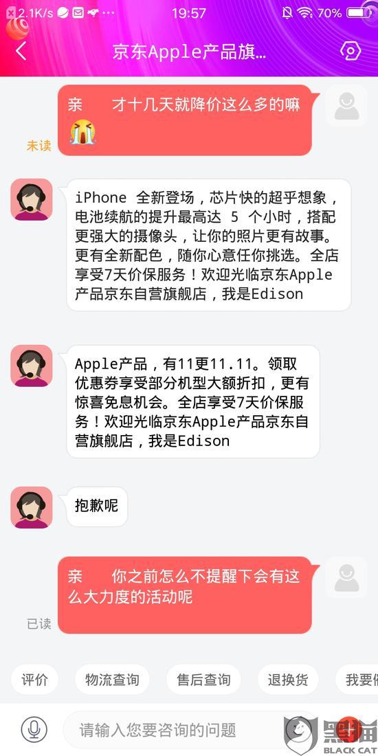 网友投诉京东:和朋友两人购买手机 18天内降价1400