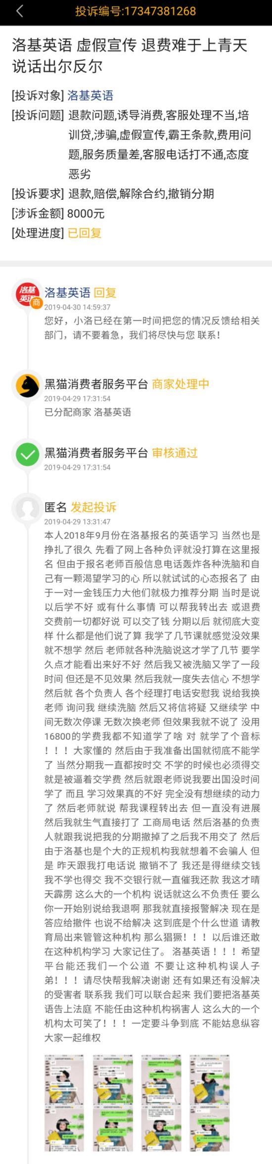 陈丽在黑猫投诉江苏站诉说自己的遭遇 网络截图