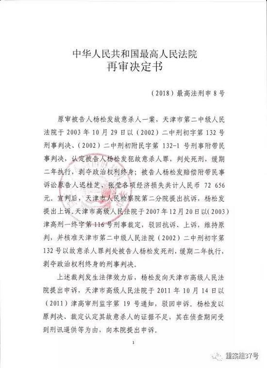 """▲最高法对""""杨松发案""""的再审决定书 受访者供图"""