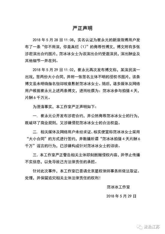 崔永元爆料范冰冰涉偷漏税 无锡地税已介入调查此案
