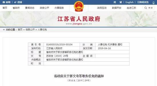 江苏省政府公布一批人事任免 涉省发改委、省工信厅等