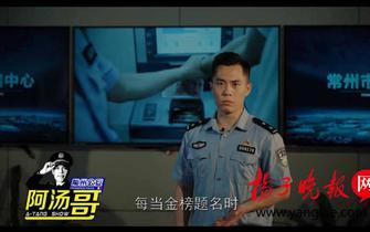 """常州网红民警""""阿汤哥""""推出招生防骗视频"""