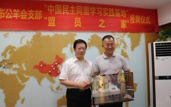 """""""中国民?#25628;?#20064;实践基地""""在常州揭牌"""