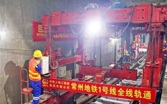 江苏常州地铁1号线完成铺轨施工