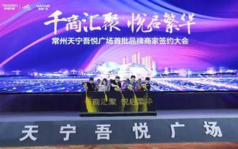 天宁吾悦广场首批品牌商家签约大会圆满落幕