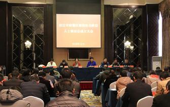 宿迁市宿豫区新的社会阶层人士联谊会 成立大会正式召开