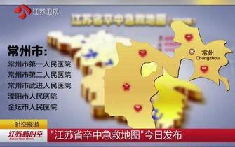 """江苏发布""""卒中急救地图"""" 离你最近的医院是哪家"""
