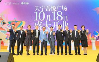 全城新青年潮聚地 常州天宁吾悦广场盛大开业!