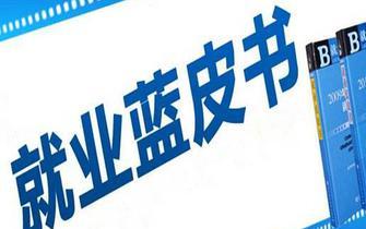 江苏发布就业质量蓝皮书 常州劳动者平均年收入最高