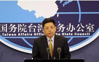 国台办:警告民进党当局停止趁火打劫