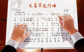 《国歌条例》刊宪生效 让国歌在香港唱得更嘹亮