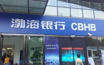 """渤海银行荣膺""""年度金融科技进步""""""""年度普惠金融卓越贡献""""奖"""