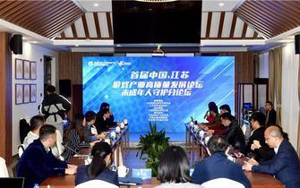 首届中国·江苏游戏产业高质量发展论坛:全方位构筑未成年人网络保护同心圆