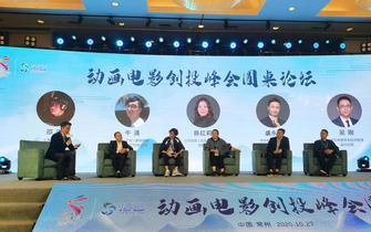 炫动常州 云游未来丨动画电影创投峰会开启 业界大咖共话中国动画电影未来!