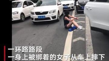 豪车女司机遭绑架途中追尾救了她