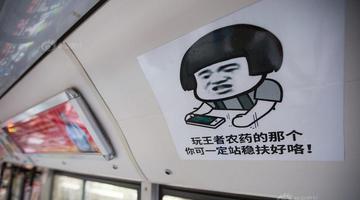 笑哭!司机自费打造表情包公交车