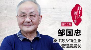 新浪江苏改革开放独家专访邹国忠